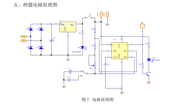 2016山东春季高考电工电子技能考试样题